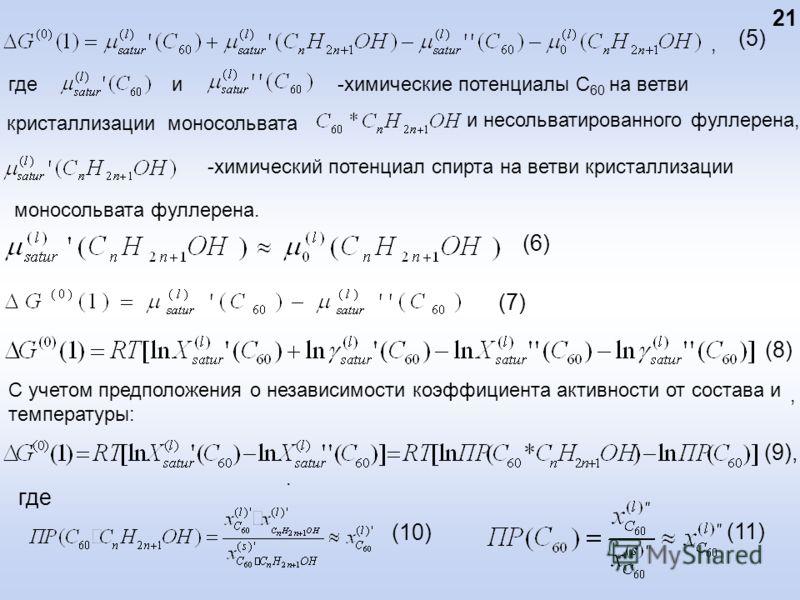 и несольватированного фуллерена, -химический потенциал спирта на ветви кристаллизации моносольвата фуллерена. 21,. (5) (6) моносольвата и-химические потенциалы С 60 на ветви, где кристаллизации (7) (8) С учетом предположения о независимости коэффицие