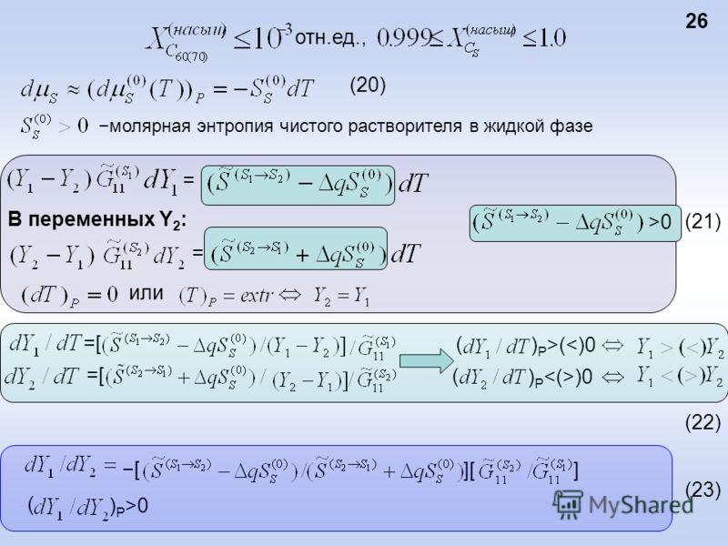 отн.ед., молярная энтропия чистого растворителя в жидкой фазе = В переменных Y 2 : = >0 или =[ ( ) P >(0 26 (20) (21) (23) (22)