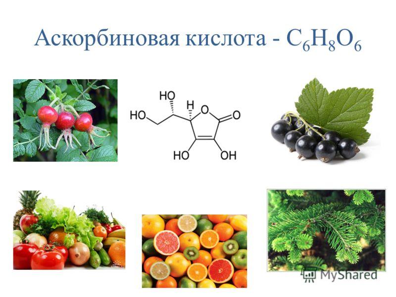 Аскорбиновая кислота - C 6 H 8 O 6