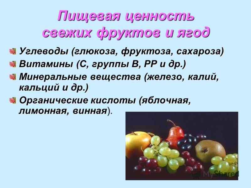 Пищевая ценность свежих фруктов и ягод Углеводы (глюкоза, фруктоза, сахароза) Витамины (С, группы В, РР и др.) Минеральные вещества (железо, калий, кальций и др.) Органические кислоты (яблочная, лимонная, винная Органические кислоты (яблочная, лимонн