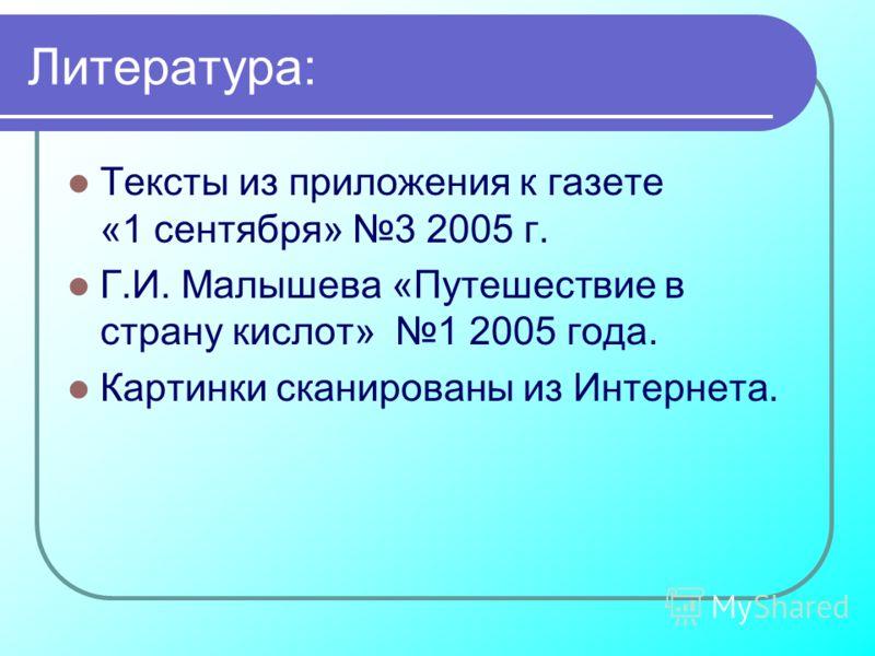 Литература: Тексты из приложения к газете «1 сентября» 3 2005 г. Г.И. Малышева «Путешествие в страну кислот» 1 2005 года. Картинки сканированы из Интернета.