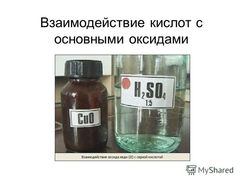 Взаимодействие кислот с основными оксидами