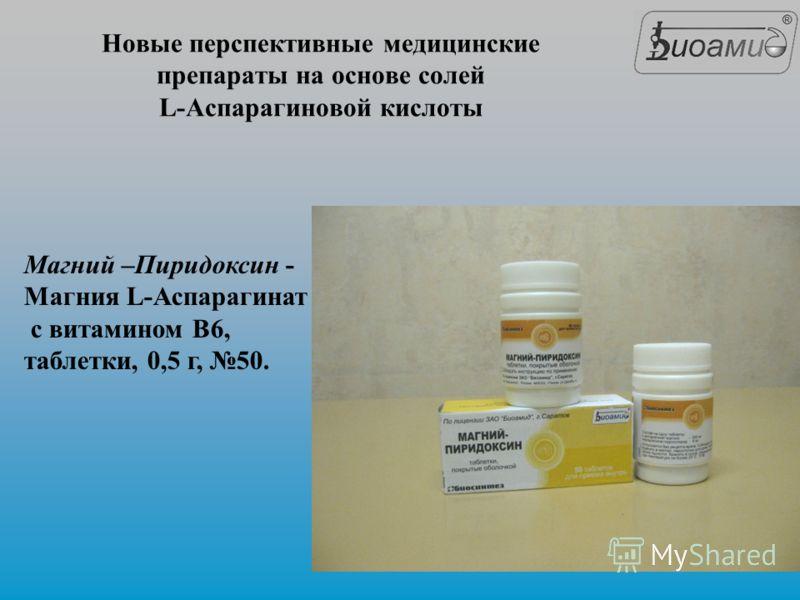 Новые перспективные медицинские препараты на основе солей L-Аспарагиновой кислоты Магний –Пиридоксин - Магния L-Аспарагинат с витамином В6, таблетки, 0,5 г, 50.