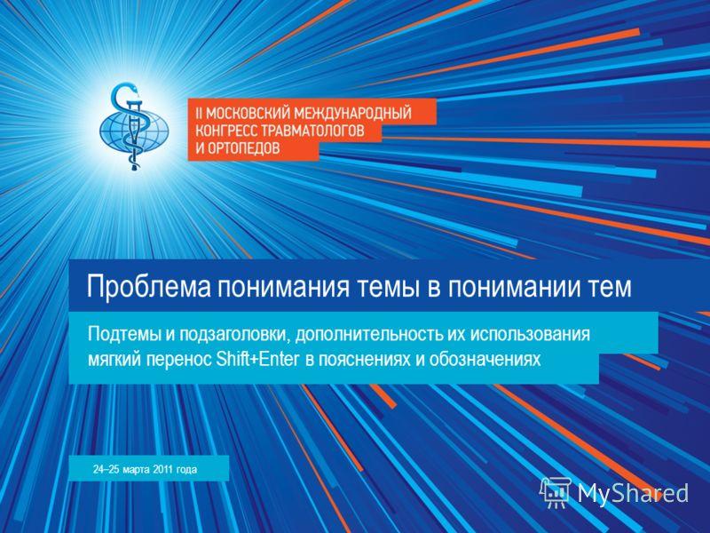 www.traumatic.ru 24–25 марта 2011 года Проблема понимания темы в понимании тем Подтемы и подзаголовки, дополнительность их использования мягкий перенос Shift+Enter в пояснениях и обозначениях