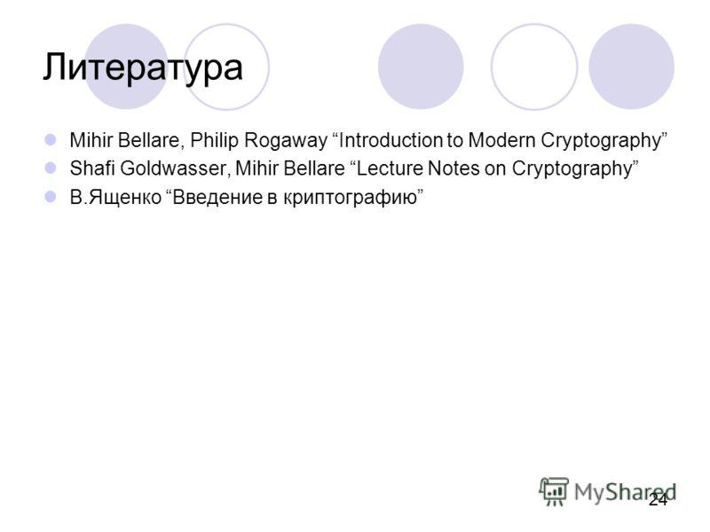 24 Литература Mihir Bellare, Philip Rogaway Introduction to Modern Cryptography Shafi Goldwasser, Mihir Bellare Lecture Notes on Cryptography В.Ященко Введение в криптографию