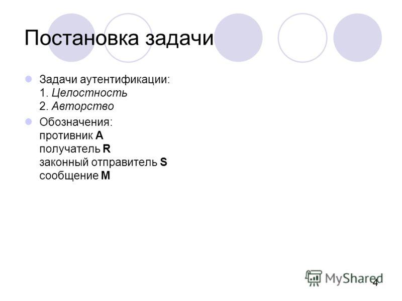 4 Постановка задачи Задачи аутентификации: 1. Целостность 2. Авторство Обозначения: противник A получатель R законный отправитель S сообщение M