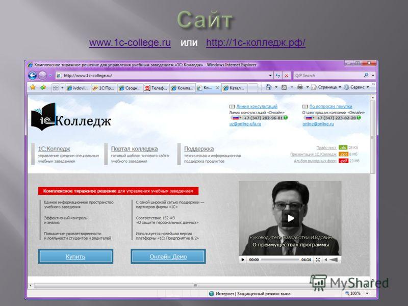 www.1c-college.ruwww.1c-college.ru или http://1с-колледж.рф/http://1с-колледж.рф/