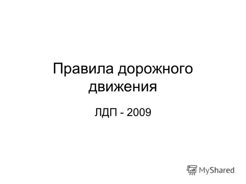 Правила дорожного движения ЛДП - 2009