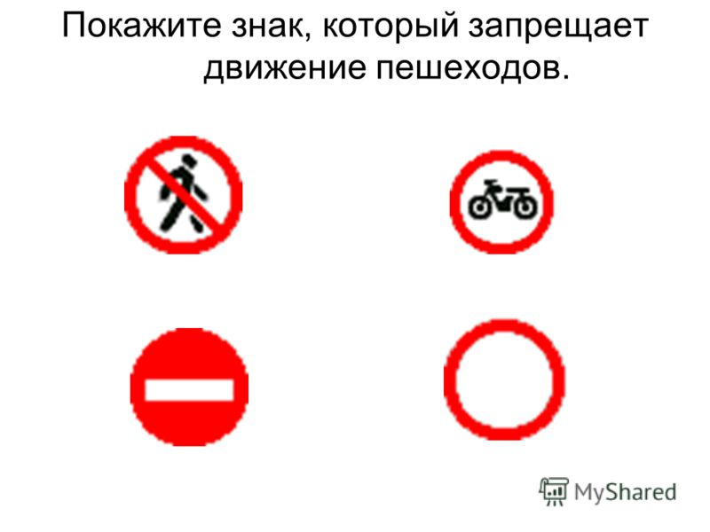 Покажите знак, который запрещает движение пешеходов.