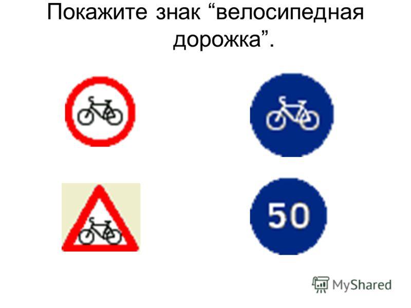 Покажите знак велосипедная дорожка.