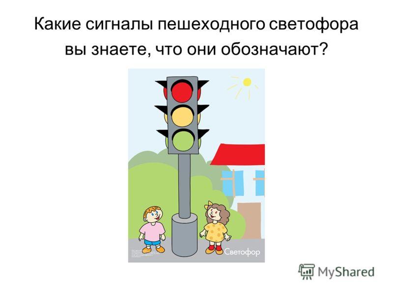 Какие сигналы пешеходного светофора вы знаете, что они обозначают?
