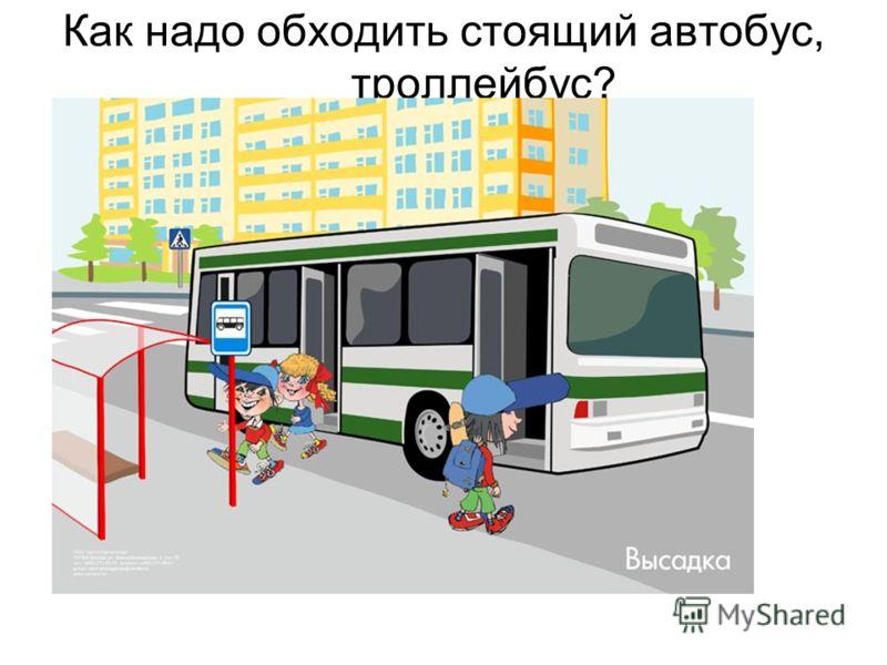 Как надо обходить стоящий автобус, троллейбус?