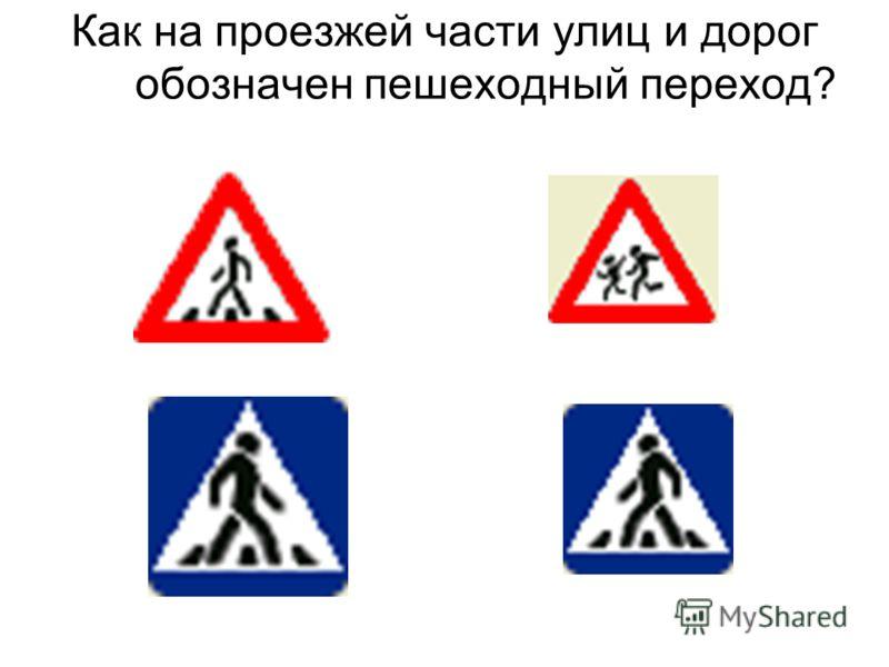 Как на проезжей части улиц и дорог обозначен пешеходный переход?
