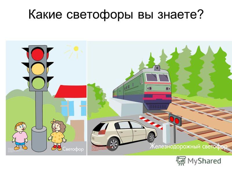 Какие светофоры вы знаете?