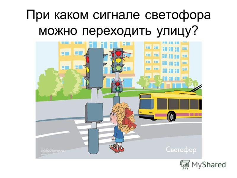 При каком сигнале светофора можно переходить улицу?