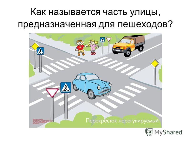 Как называется часть улицы, предназначенная для пешеходов?