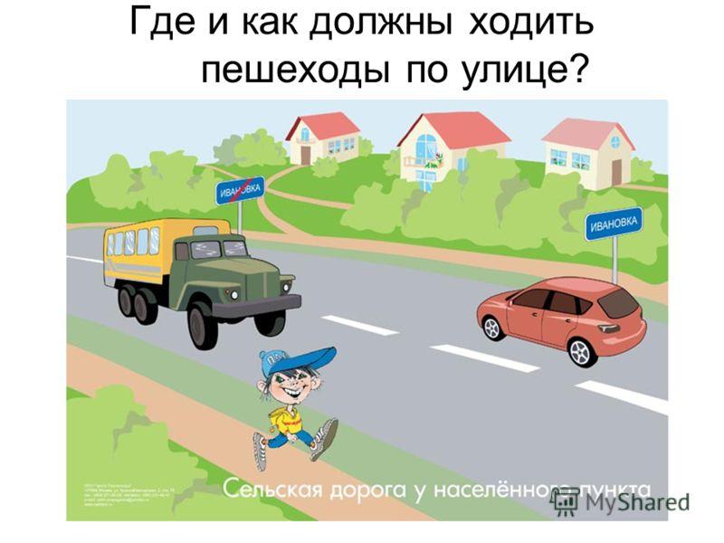 Где и как должны ходить пешеходы по улице?