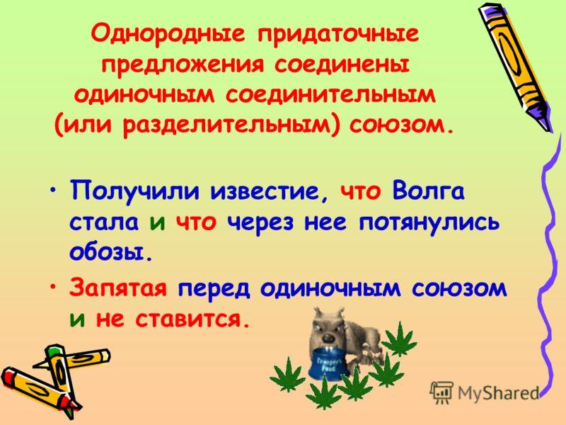 Однородные придаточные предложения соединены одиночным соединительным (или разделительным) союзом. Получили известие, что Волга стала и что через нее потянулись обозы. Запятая перед одиночным союзом и не ставится.
