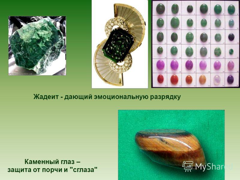 Жадеит - дающий эмоциональную разрядку Каменный глаз – защита от порчи и сглаза