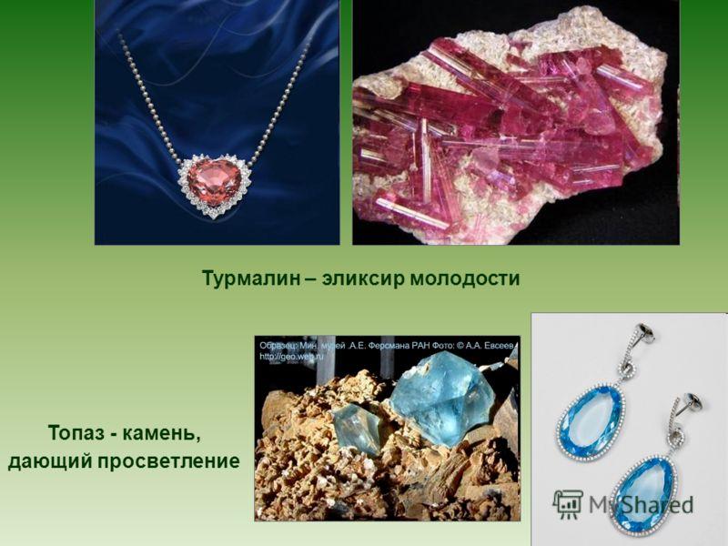 Турмалин – эликсир молодости Топаз - камень, дающий просветление