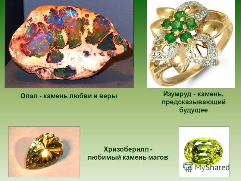 Изумруд - камень, предсказывающий будущее Хризоберилл - любимый камень магов Опал - камень любви и веры
