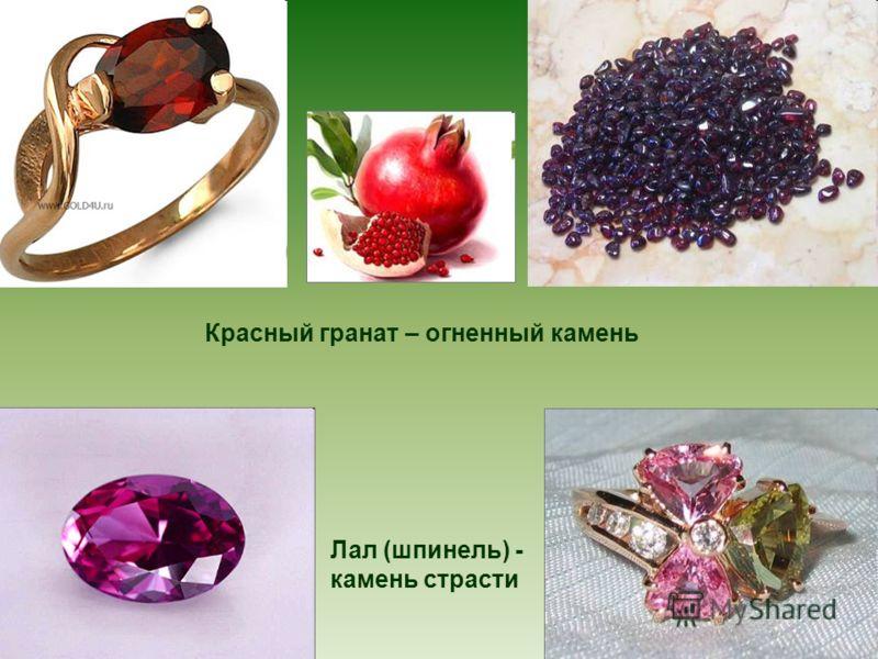 Красный гранат – огненный камень Лал (шпинель) - камень страсти