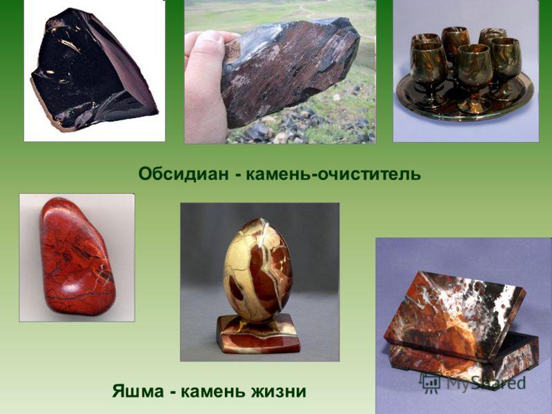 Обсидиан - камень-очиститель Яшма - камень жизни