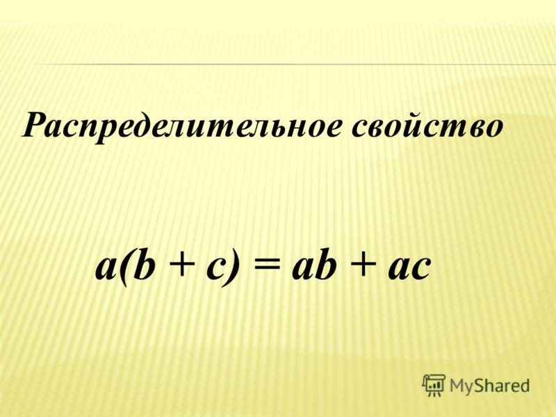 Распределительное свойство a(b + c) = ab + ac
