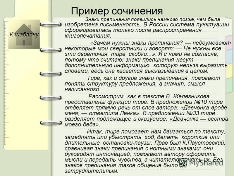 Знаки препинания появились намного позже, чем была изобретена письменность. В России система пунктуации сформировалась только после распространения книгопечатания. «Зачем нужны знаки препинания? недоумевают некоторые мои сверстники и говорят: Не нужн