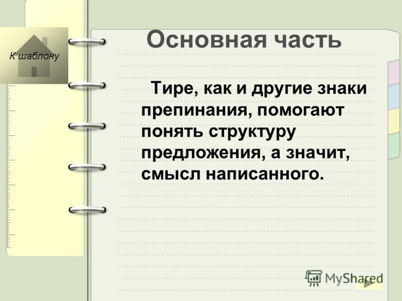 Основная часть Тире, как и другие знаки препинания, помогают понять структуру предложения, а значит, смысл написанного. К шаблону