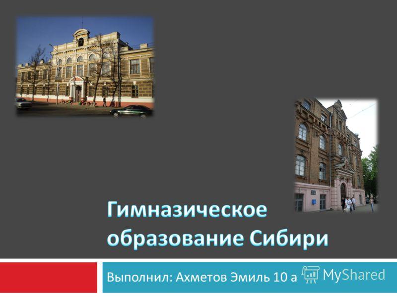 Выполнил : Ахметов Эмиль 10 а