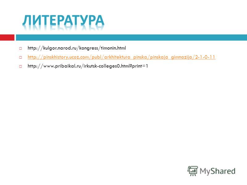 http://kulgor.narod.ru/kongress/timonin.html http://pinskhistory.ucoz.com/publ/arkhitektura_pinska/pinskaja_gimnazija/2-1-0-11 http://www.pribaikal.ru/irkutsk-colleges0.html?print=1