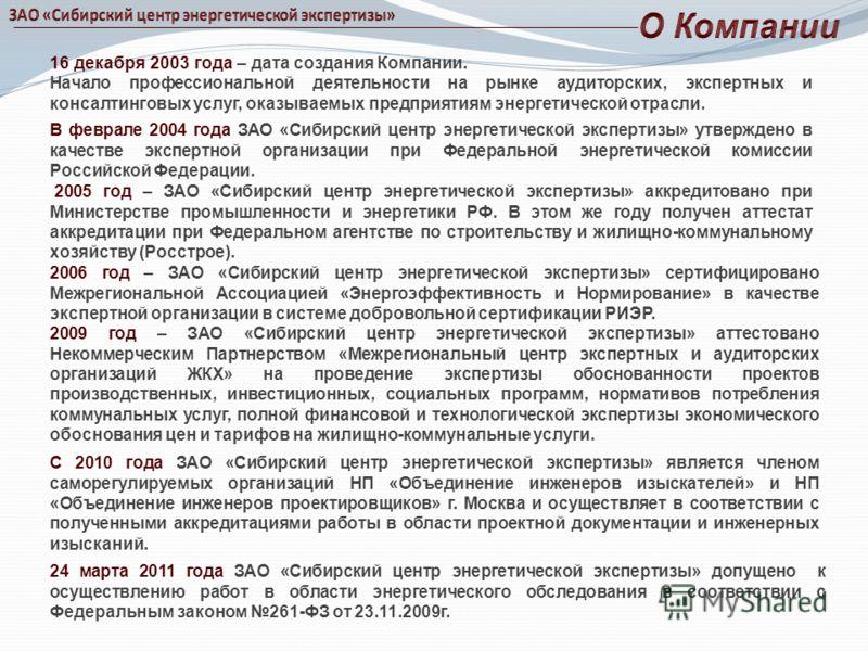 В феврале 2004 года ЗАО «