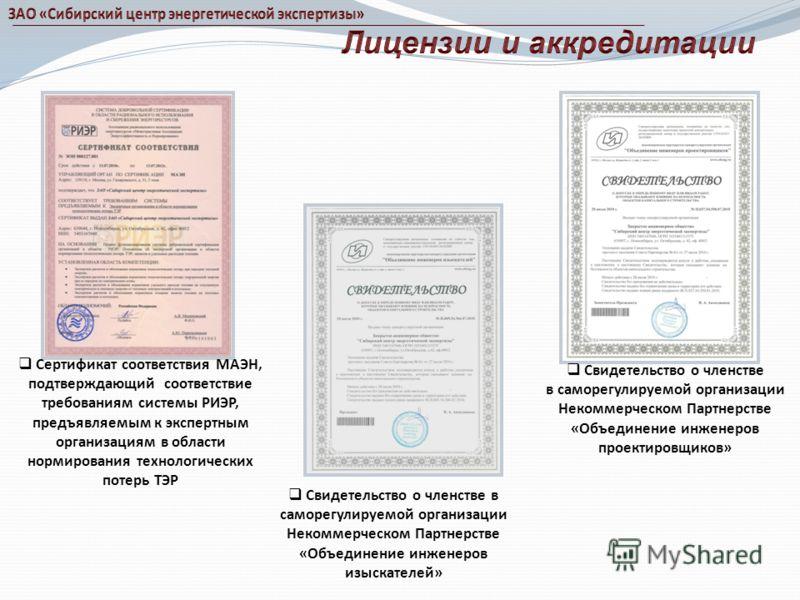 Сертификат соответствия МАЭН, подтверждающий соответствие требованиям системы РИЭР, предъявляемым к экспертным организациям в области нормирования технологических потерь ТЭР Свидетельство о членстве в саморегулируемой организации Некоммерческом Партн