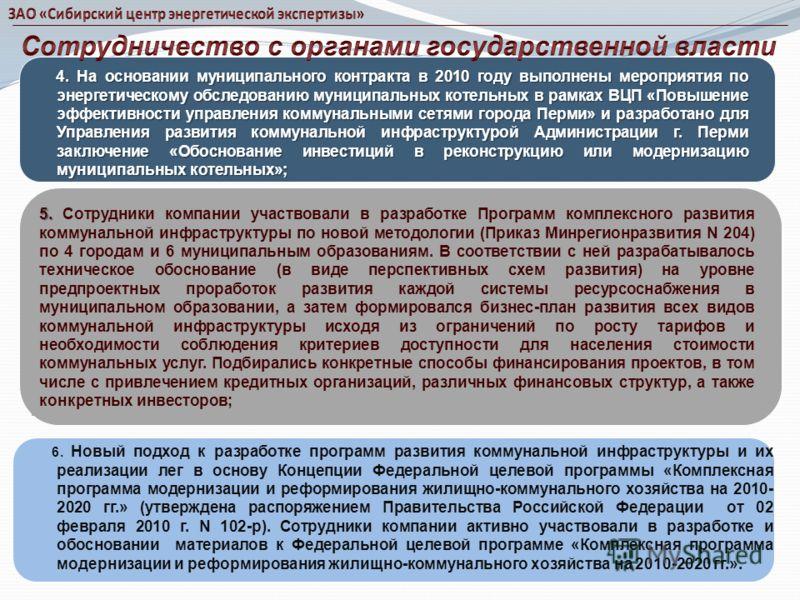4. На основании муниципального контракта в 2010 году выполнены мероприятия по энергетическому обследованию муниципальных котельных в рамках ВЦП «Повышение эффективности управления коммунальными сетями города Перми» и разработано для Управления развит