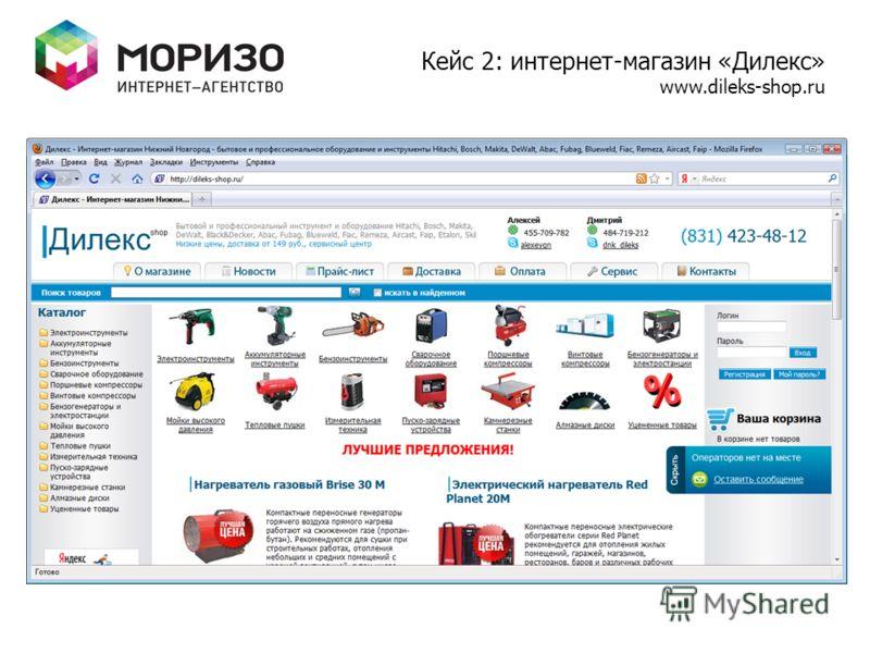 Увеличение числа заказов в интернет-магазине Кейс 2: интернет-магазин «Дилекс» www.dileks-shop.ru