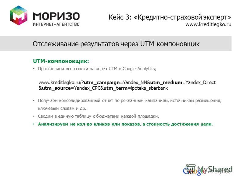 Отслеживание результатов через UTM-компоновщик UTM-компоновщик: Проставляем все ссылки на через UTM в Google Analytics; Получаем консолидированный отчет по рекламным кампаниям, источникам размещения, ключевым словам и др. Сводим в единую таблицу с бю
