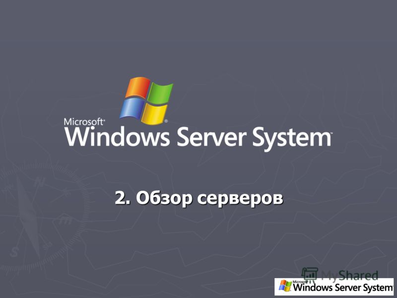 2. Обзор серверов