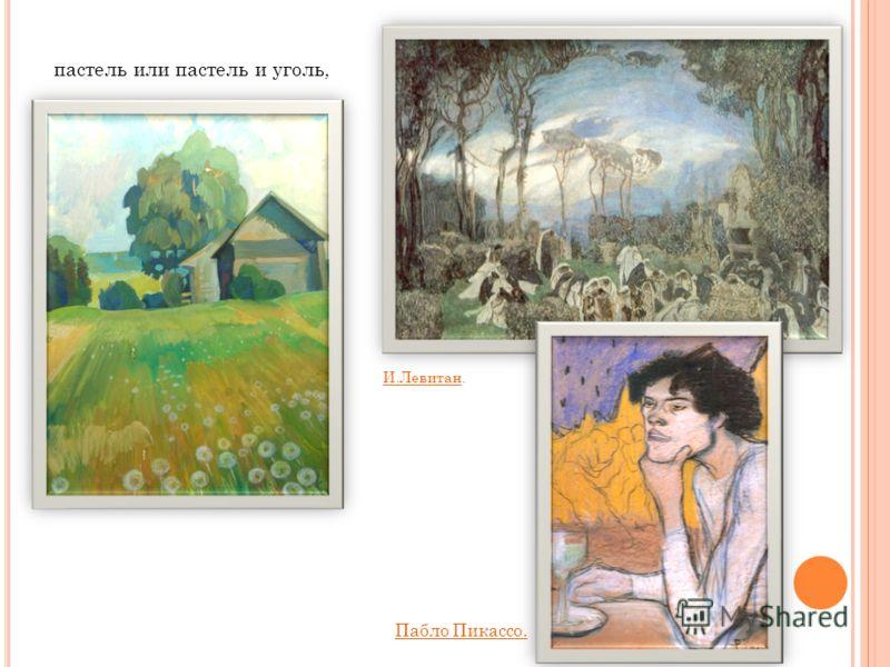 пастель или пастель и уголь, И.Левитан. Пабло Пикассо.