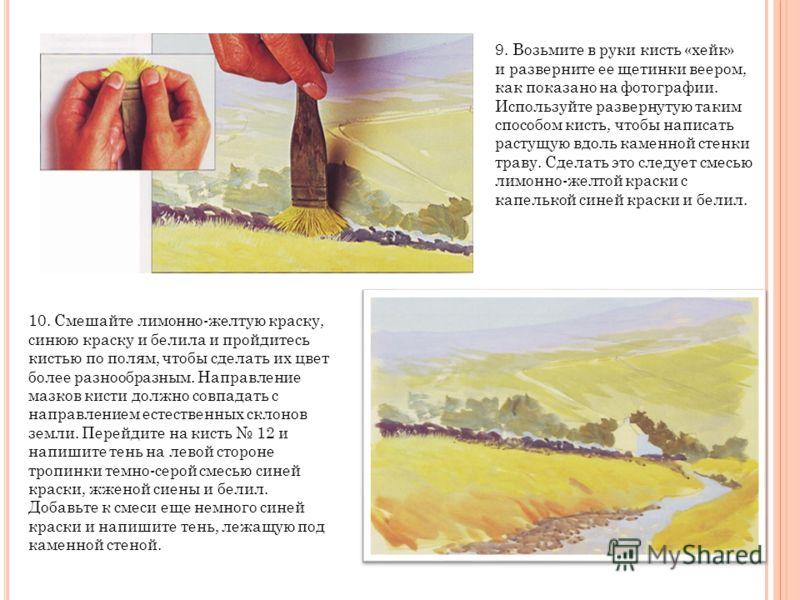 9. Возьмите в руки кисть «хейк» и разверните ее щетинки веером, как показано на фотографии. Используйте развернутую таким способом кисть, чтобы написать растущую вдоль каменной стенки траву. Сделать это следует смесью лимонно-желтой краски с капелько
