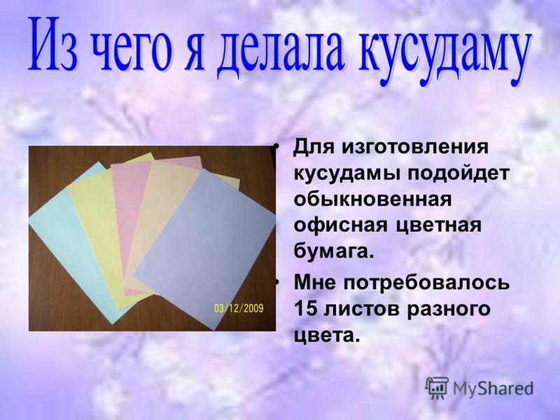 Для изготовления кусудамы подойдет обыкновенная офисная цветная бумага. Мне потребовалось 15 листов разного цвета.
