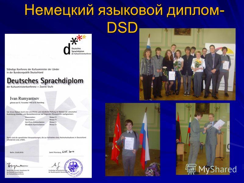 Немецкий языковой диплом- DSD Немецкий языковой диплом- DSD