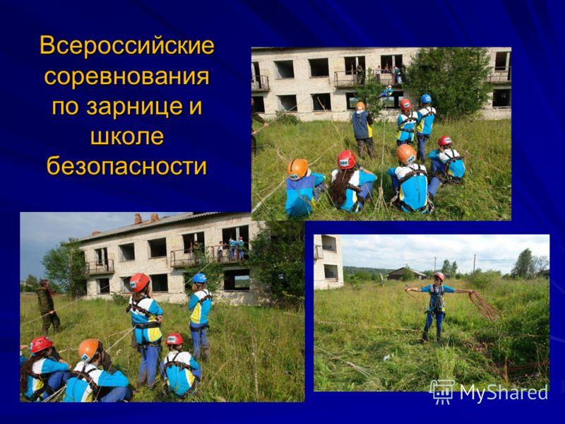 Всероссийские соревнования по зарнице и школе безопасности