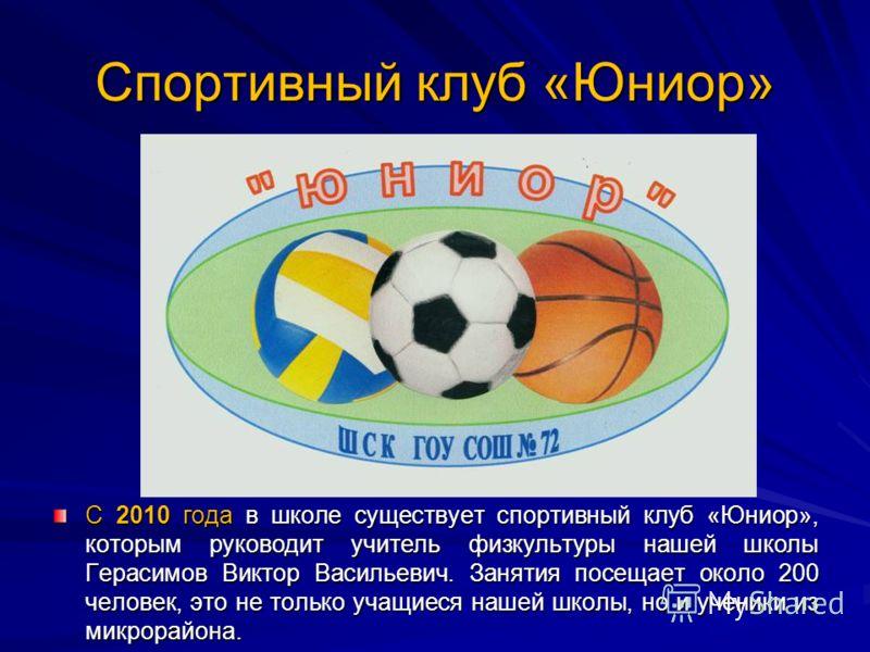 С 2010 года в школе существует спортивный клуб «Юниор», которым руководит учитель физкультуры нашей школы Герасимов Виктор Васильевич. Занятия посещает около 200 человек, это не только учащиеся нашей школы, но и ученики из микрорайона. Спортивный клу