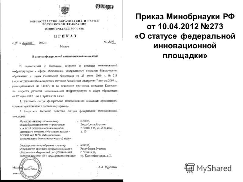 Приказ Минобрнауки РФ от 10.04.2012 273 «О статусе федеральной инновационной площадки»