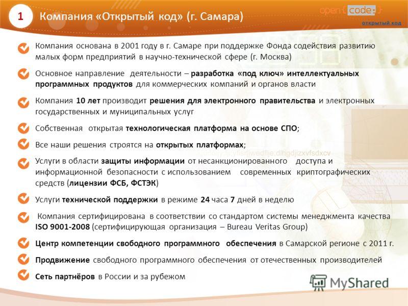 Компания «Открытый код» (г. Самара) Компания основана в 2001 году в г. Самаре при поддержке Фонда содействия развитию малых форм предприятий в научно-технической сфере (г. Москва) Основное направление деятельности – разработка «под ключ» интеллектуал