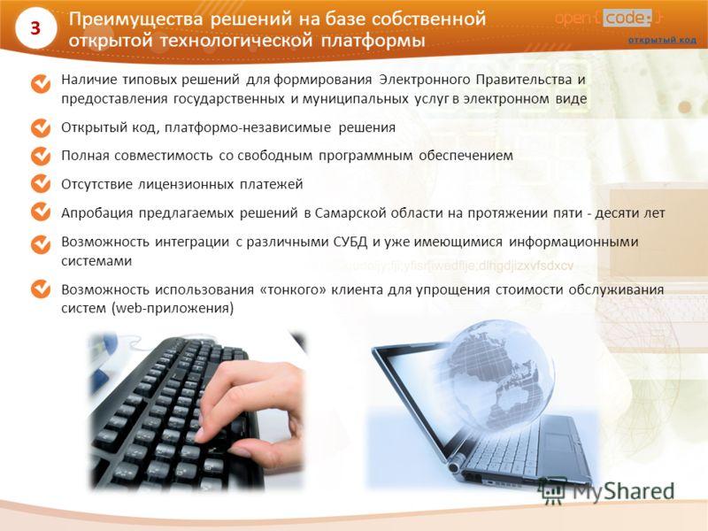 3 Наличие типовых решений для формирования Электронного Правительства и предоставления государственных и муниципальных услуг в электронном виде Открытый код, платформо-независимые решения Полная совместимость со свободным программным обеспечением Отс