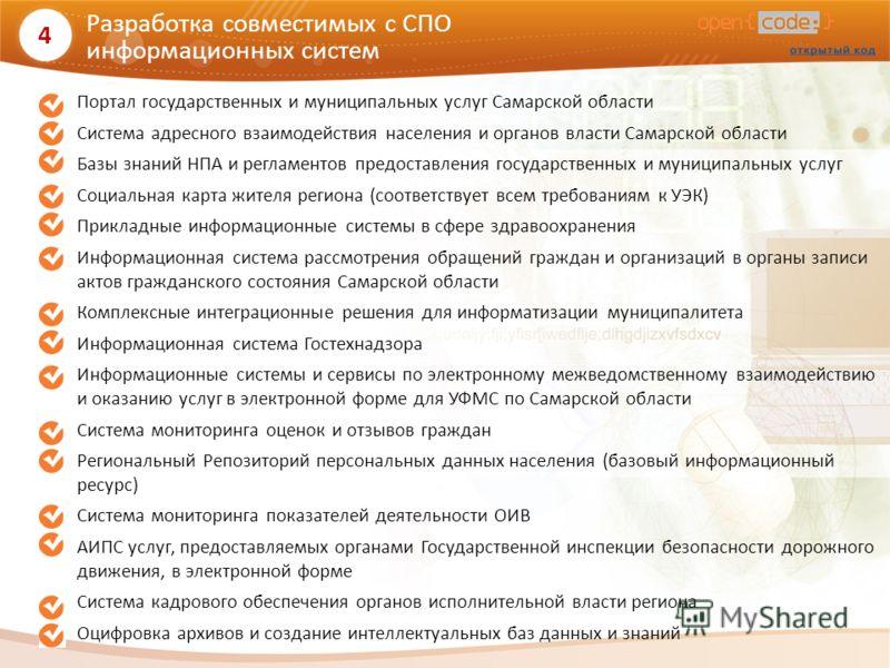 4 Разработка совместимых с СПО информационных систем Портал государственных и муниципальных услуг Самарской области Система адресного взаимодействия населения и органов власти Самарской области Базы знаний НПА и регламентов предоставления государстве