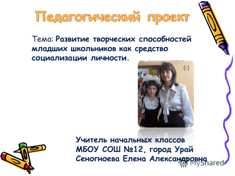 Презентация на тему Тема Развитие творческих способностей  1 Тема Развитие творческих способностей