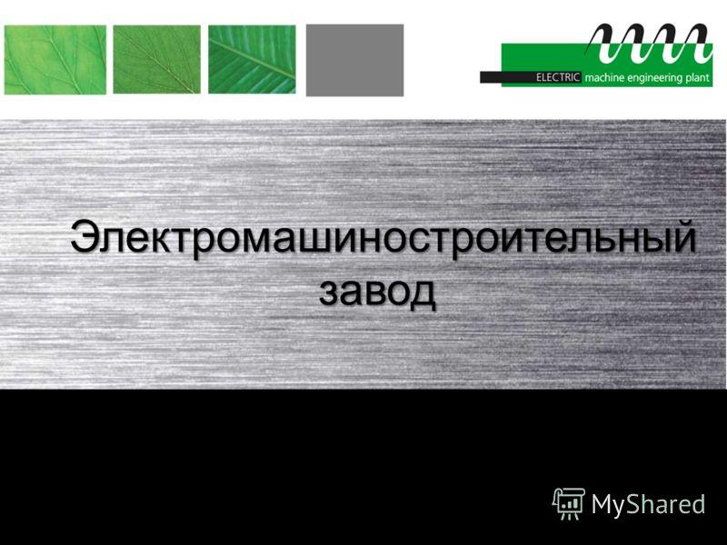 Электромашиностроительный завод Электромашиностроительный завод